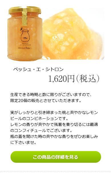 ペッシュ・エ・シトロン 1,620円(税込)