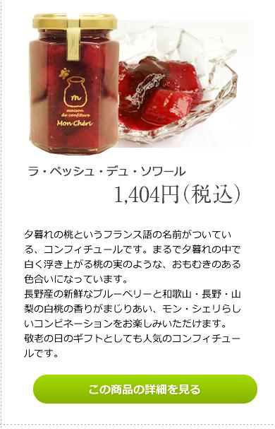 ラ・ペッシュ・デュ・ソワール 1,404円(税込)
