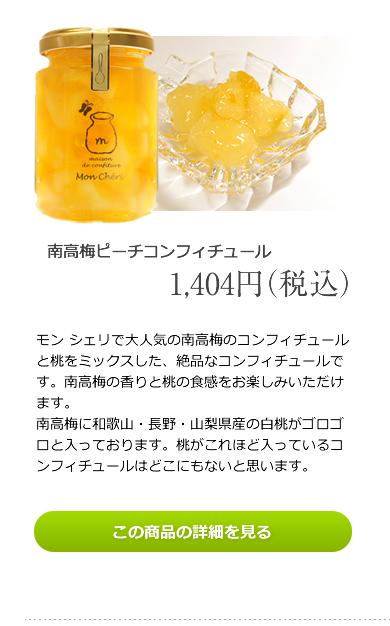 南高梅ピーチコンフィチュール 1,404円(税込)