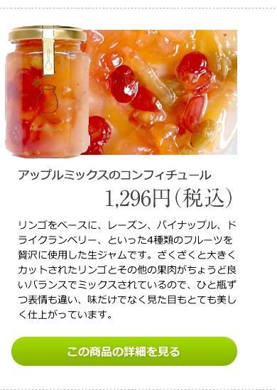 アップルミックスのコンフィチュール 1,296円(税込)