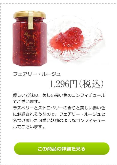 フェアリー・ルージュ 1,296円(税込)
