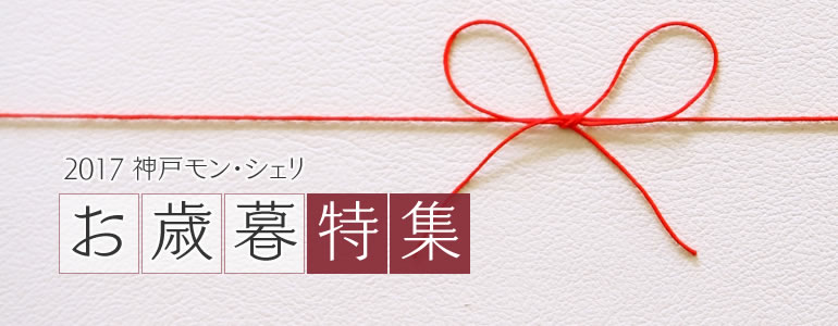 2017 神戸モン・シェリ お歳暮特集