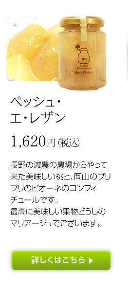 ペッシュ・ エ・レザン1,620円(税込)長野の減農の農場からやって来た美味しい桃と、岡山のプリプリのピオーネのコンフィチュールです。最高に美味しい果物どうしのマリアージュでございます。
