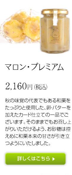 マロン・プレミアム2,160円(税込)秋の味覚の代表でもある和栗をたっぷりと使用した、卵・バターを加えたカード仕立ての一品でございます。そのままでもお召し上がりいただけるよう、お砂糖は控えめに和栗本来の甘さが引き立つようにいたしました。