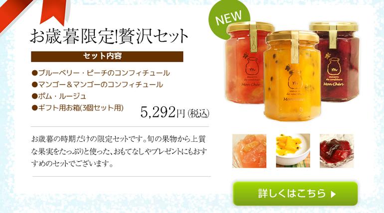 限定!秋の味覚セット5,292円(税込)お歳暮の時期だけの旬の果物をふんだん使用した、特別セットです。秋の味わいを心ゆくまでお楽しみいただけます。