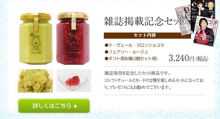モン・シェリ彩り三色セット5,184円(税込)モンシェリの中でも色鮮やかな3種のコンフィチュールをセレクトしたお歳暮におすすめのセットです。ラッピングのお箱代も含んだお値段となっております。