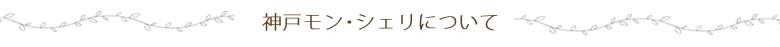 神戸モン・シェリのコンフィチュールとは