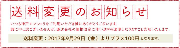 神戸モン・シェリからのお知らせ