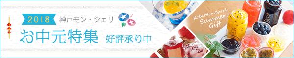 【特集】 2018年度 神戸モン・お中元特集ページはこちら
