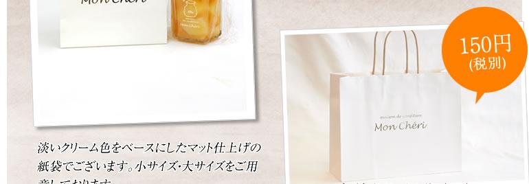 金箔押し紙袋(大)