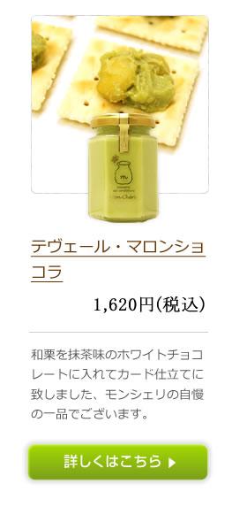 テヴェール マロンショコラ(抹茶とマロンのショコラ) 1,620 円