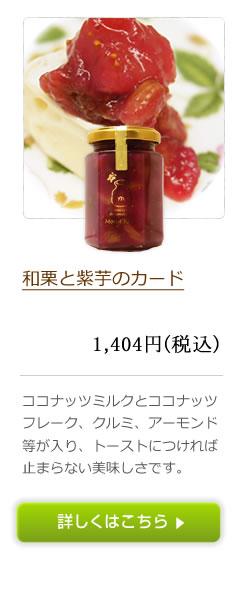 和栗と紫芋のカード 1,404円(税込)