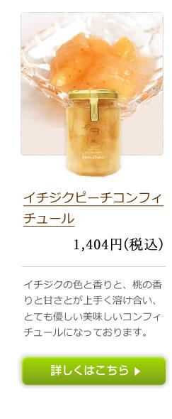 イチジクピーチコンフィチュール 1,404円(税込)