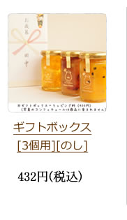 ギフト用お箱(お歳暮用・のし付き 3個セット用orシロップ大瓶用)