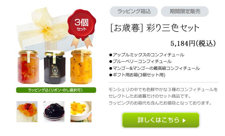 彩り三色セット 5,184円(税込)