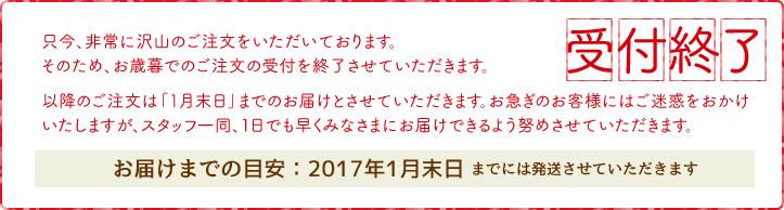 2016 神戸モン・シェリ お歳暮特集