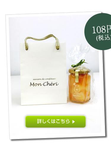 プレゼントの場合は、有料の手提げ袋も ご用意しております。