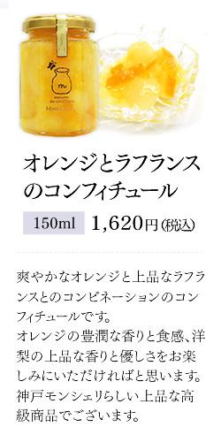 「オレンジとラフランスのコンフィチュール」1,620円(税込)