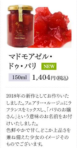 NEW「マドモアゼル・ドゥ・パリ」1,404円(税込)
