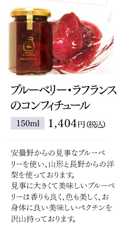 「ブルーベリー・ラフランスのコンフィチュール」1,404円(税込)