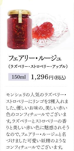 「フェアリー・ルージュ」1,296円(税込)