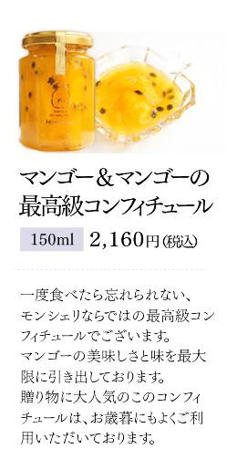 マンゴー&マンゴーの最高級コンフィチュール「2,160円(税込)」
