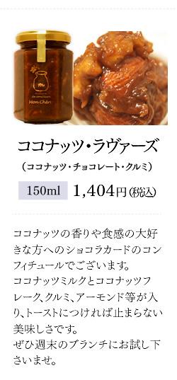 「ココナッツ・ラヴァーズ」1,404円(税込)