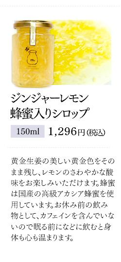 「ジンジャーレモン蜂蜜入りシロップ」1,296円(税込)
