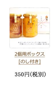 2個用ボックス[のし付き]350円(税別)