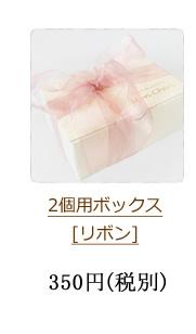 2個用ボックス[リボン]350円(税別)