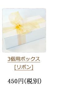 3個用ボックス[リボン]450円(税別)