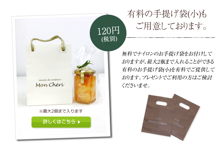 有料の手提げ袋(小)も ご用意しております。120円(税別)