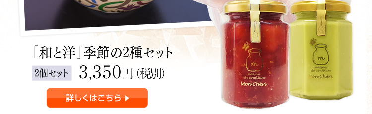 「和と洋」季節の2種セット」3,350円(税別)