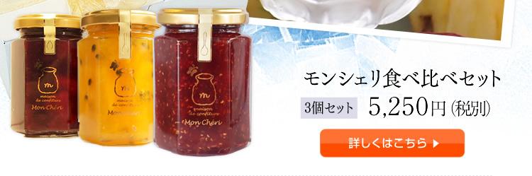 「食べ比べ三種セット」5,250円(税別)