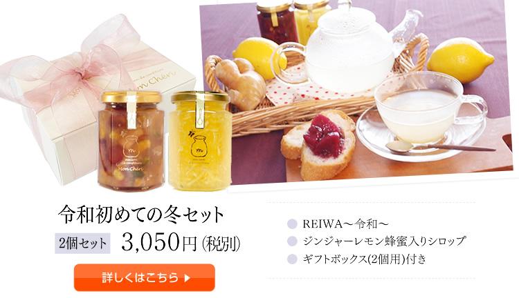 「令和初めての冬セット」3,050円(税別)