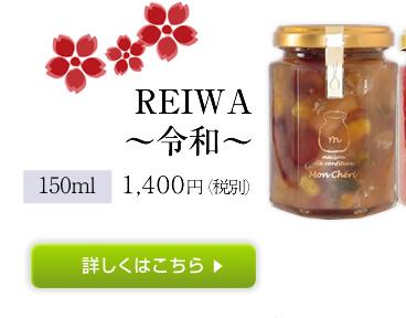 「REIWA~令和~」1,400円(税別)