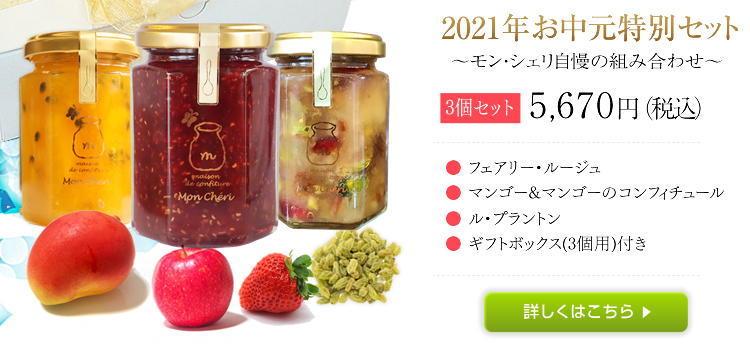 2021年お中元特別セット 5,670円(税込)