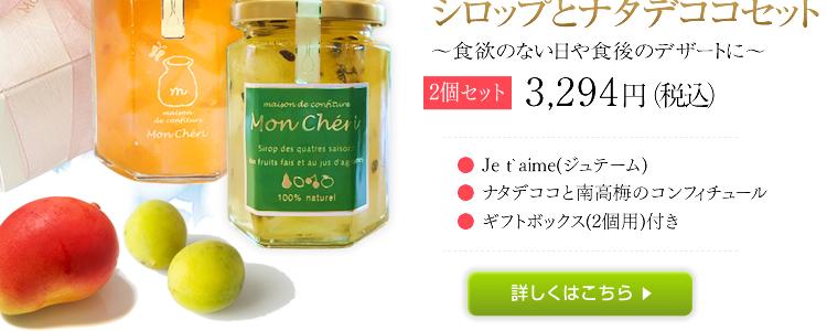 シロップとナタデココセット 3,294円(税込)